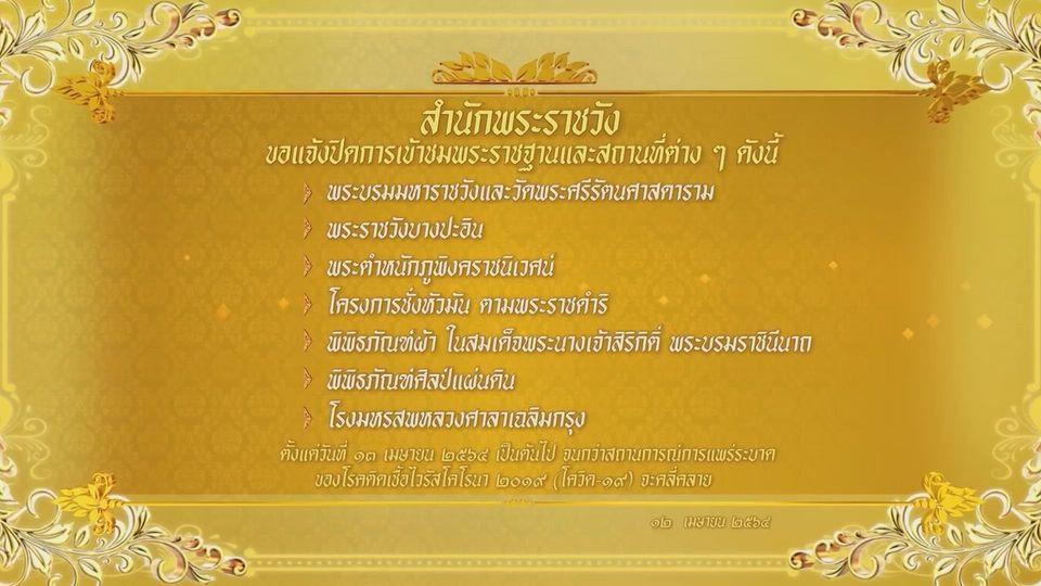 สำนักพระราชวัง ขอแจ้งปิดการเข้าชมพระราชฐานและสถานที่ต่าง ๆ ตั้งแต่วันนี้เป็นต้นไป