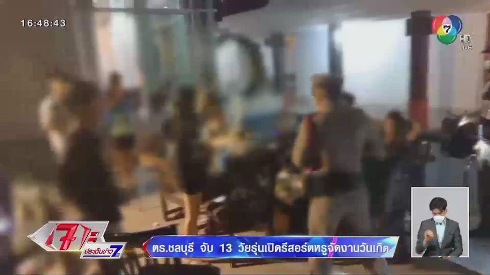 ตร.ชลบุรี จับ 13 วัยรุ่นเปิดรีสอร์ตหรูจัดงานวันเกิด