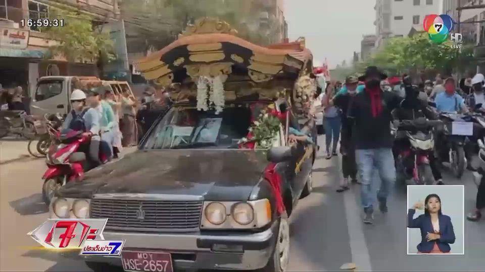ชาวเมียนมา แห่โลงศพสาวอายุ 19 ปี ถูกยิงเสียชีวิตขณะชุมนุมต้านรัฐประหาร