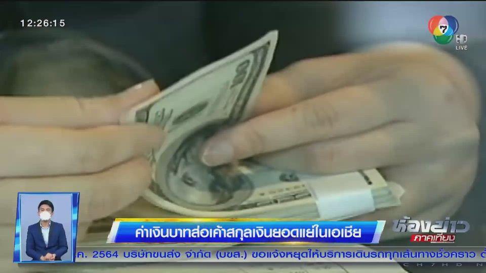 รายงานพิเศษ : ค่าเงินบาทส่อเค้าสกุลเงินยอดแย่ในเอเชีย