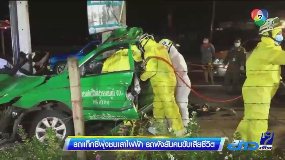 รถแท็กซี่พุ่งชนเสาไฟฟ้า รถพังยับ คนขับเสียชีวิต