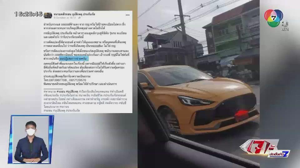 ตีตรงจุด : แต่งรถอย่างไรไม่ให้ชวดเงินประกันภัย
