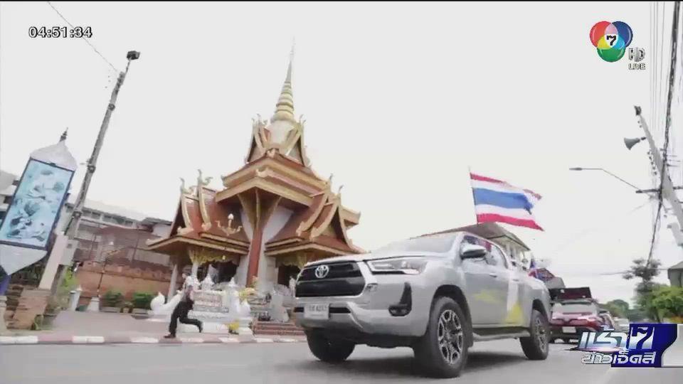 วิ่งส่งธงชาติไทย ไปโตเกียวโอลิมปิก วันที่ 40 ระยะทางรวม 3,026 กม.แล้ว