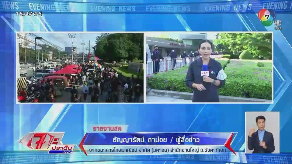 ม็อบราษฎร เริ่มทยอยเข้าพื้นที่ นัดชุมนุมหน้าธนาคารไทยพาณิชย์ สำนักงานใหญ่