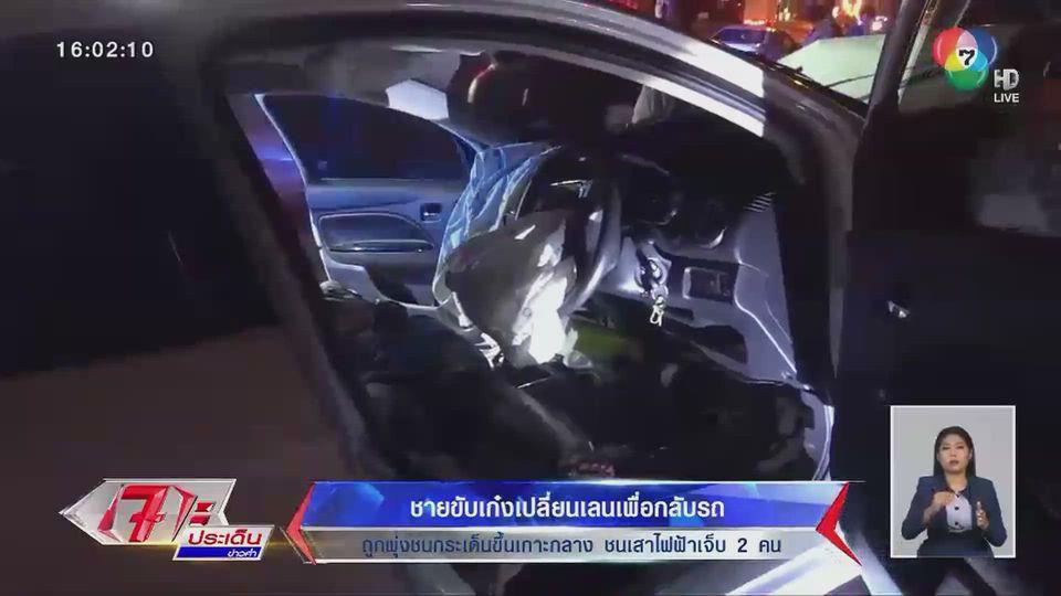 ชายขับเก๋งเปลี่ยนเลนเพื่อกลับรถ ถูกพุ่งชนกระเด็นขึ้นเกาะกลาง ชนเสาไฟฟ้าเจ็บ 2 คน