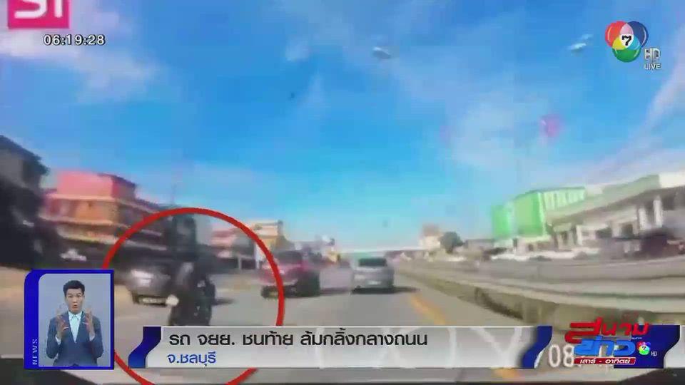 ภาพเป็นข่าว : รถ จยย. ชนท้าย ล้มกลิ้งกลางถนน