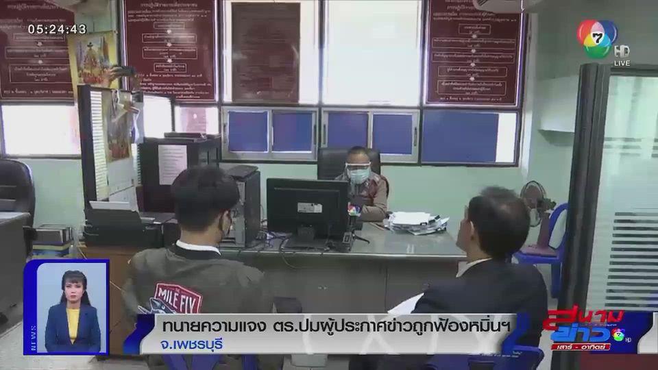 ทนายความแจงตำรวจ ปมผู้ประกาศข่าวถูกฟ้องหมิ่นฯ