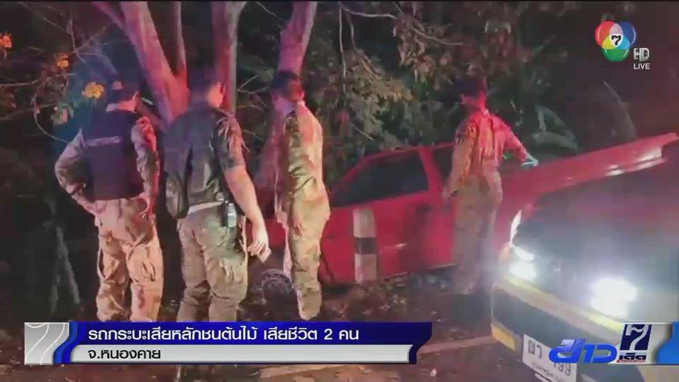 รถกระบะเสียหลักชนต้นไม้เสียชีวิต 2 คน