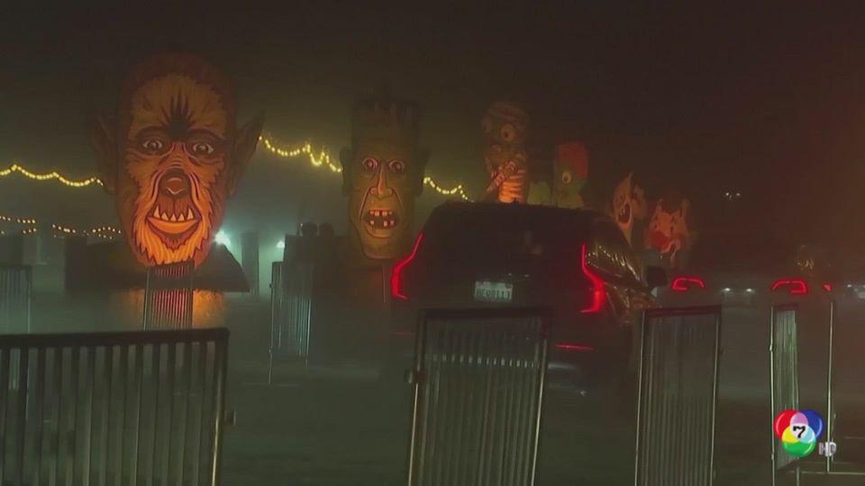 เทศกาลฮาโลวีนรูปแบบใหม่ เที่ยวบ้านผีสิงแบบไดรฟ์ทรูในสหรัฐฯ