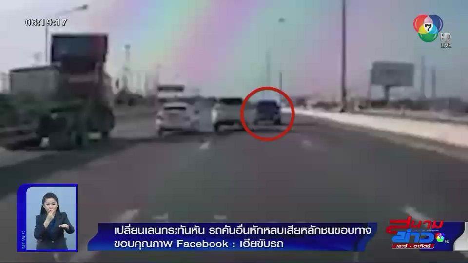 ภาพเป็นข่าว : เปลี่ยนเลนกะทันหัน รถคันอื่นหักหลบเสียหลักชนขอบทาง