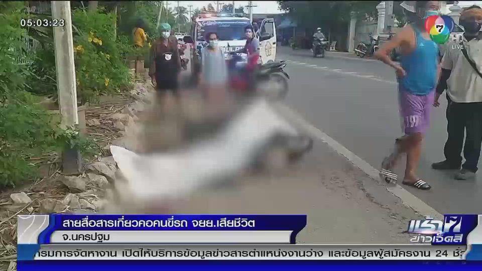รปภ.โชคร้าย ขี่รถจักรยานยนต์ถูกสายสื่อสารเกี่ยวคอเสียชีวิต