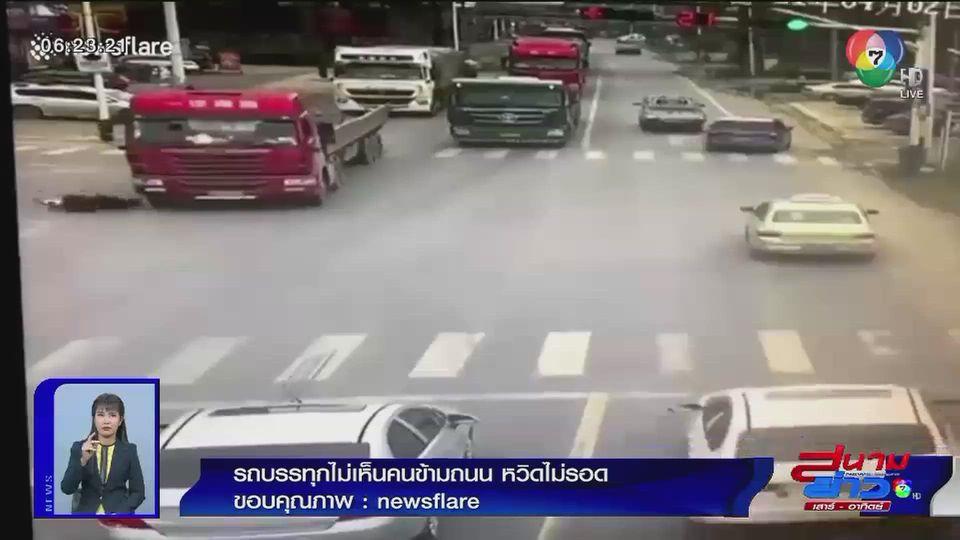 ภาพเป็นข่าว : รถบรรทุกไม่เห็นคนข้ามถนน หวิดไม่รอด