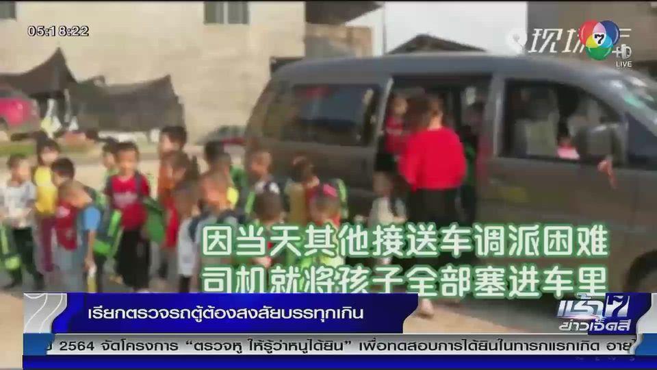 แชร์กัน เช้าข่าว 7 สี : เรียกตรวจรถตู้ต้องสงสัยบรรทุกเกิน