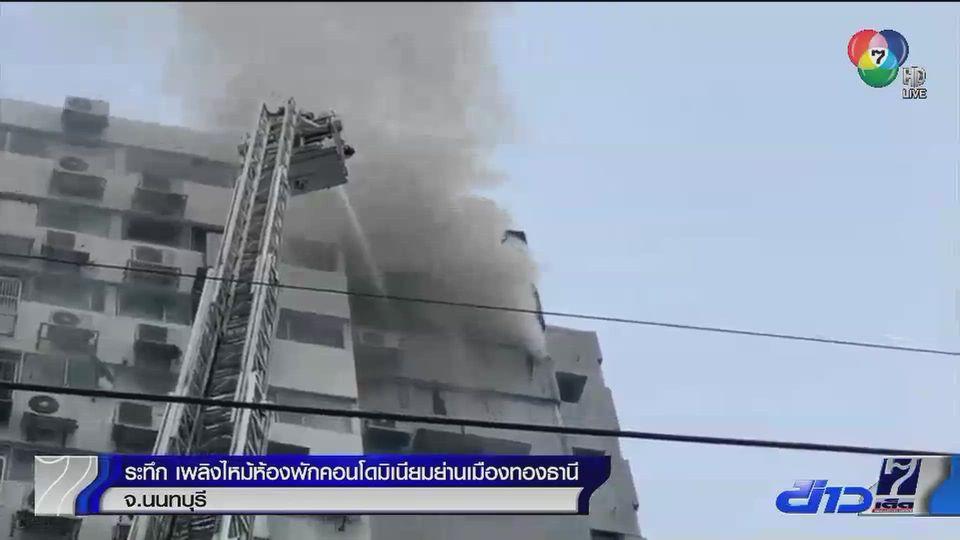 ระทึก เพลิงไหม้ห้องพักคอนโดมิเนียม ย่านเมืองทองธานี