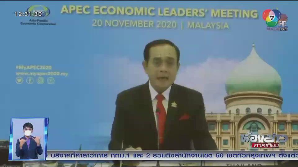 คาด EEC ไทยได้ประโยชน์จากการประชุม APEC ปีนี้