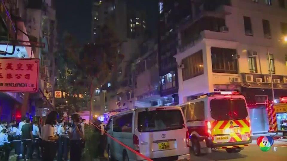 เหตุเพลิงไหม้ที่อะพาร์ต์เมนต์ในฮ่องกง พบผู้เสียชีวิต 7 คน