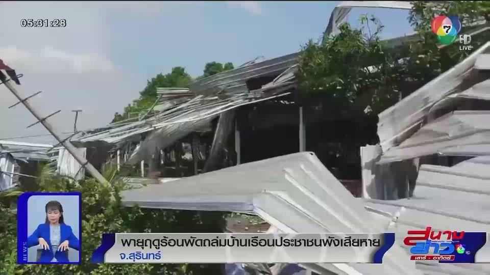พายุฤดูร้อนพัดถล่มบ้านเรือนประชาชนพังเสียหาย