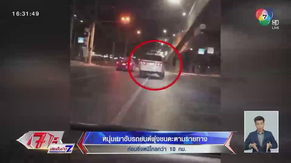 หนุ่มเมาขับรถยนต์พุ่งชนดะตามรายทาง ก่อนซิ่งหนีไกลกว่า 10 กม.