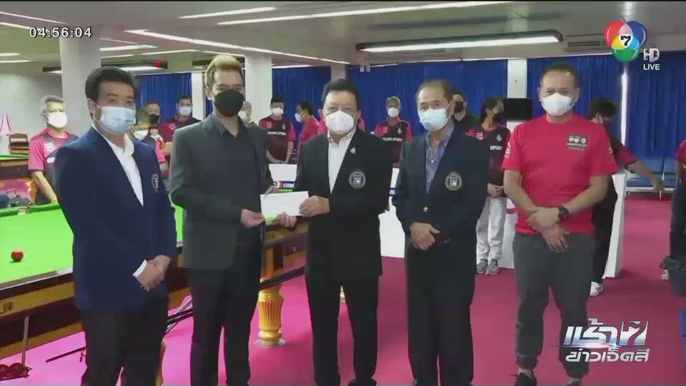 สมาคมกีฬาบิลเลียดแห่งประเทศไทย มอบเงินอัดฉีด หมู ปากน้ำ