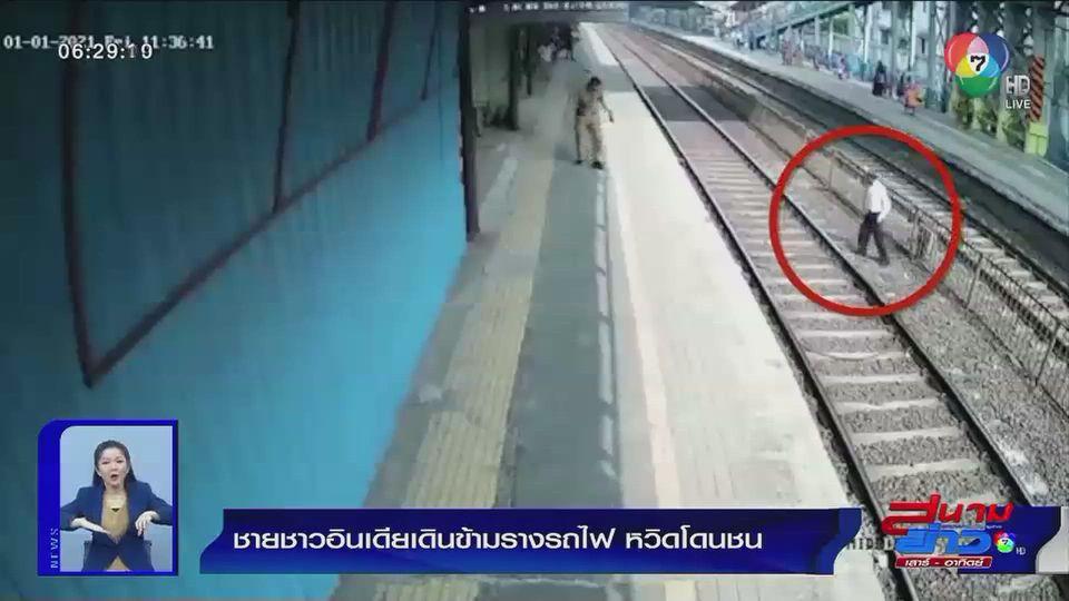 ภาพเป็นข่าว : ชายชาวอินเดียเดินข้ามรางรถไฟ หวิดโดนชน