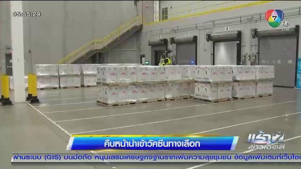 หมอบุญ ยันวัคซีน mRNA 5 ล้านโดส ถึงไทยปลายเดือน