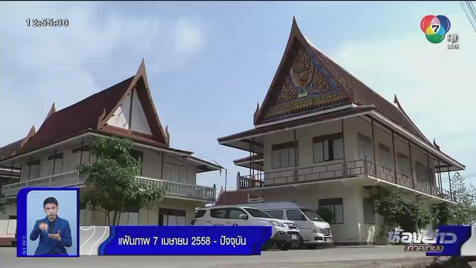 คอลัมน์หมายเลข 7 : ความยุติธรรมมีจริงในสังคมไทย วัดนาคราชชนะคดี ตอนที่ 1
