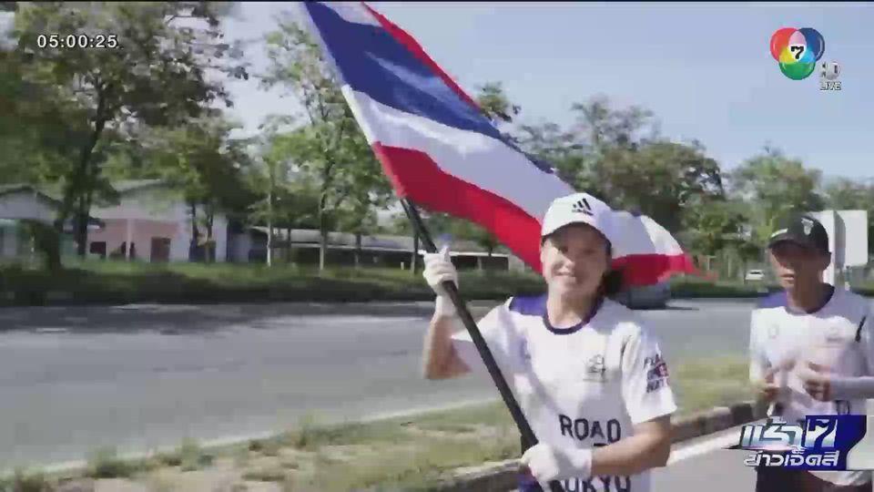 วิ่งส่งธงชาติไทย ไปโตเกียวโอลิมปิก วิ่งผ่าน 10 จังหวัดแล้ว