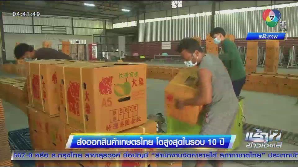 ส่งออกสินค้าเกษตรไทย โตสูงสุดในรอบ 10 ปี