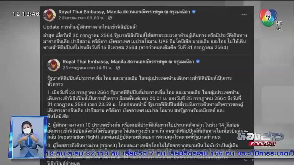 ฟิลิปปินส์ห้ามคนไทยเข้าประเทศจนถึง 15 ส.ค.
