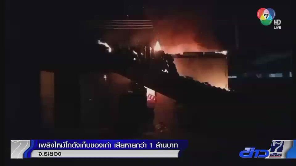 เพลิงไหม้โกดังเก็บของเก่าที่ จ.ระยอง เสียหายกว่า 1 ล้านบาท
