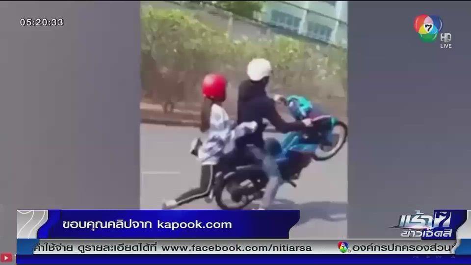 แชร์กัน เช้าข่าว 7 สี : อย่าหาทำ! พาสาวซ้อนรถจักรยานยนต์ซิ่งยกล้อ