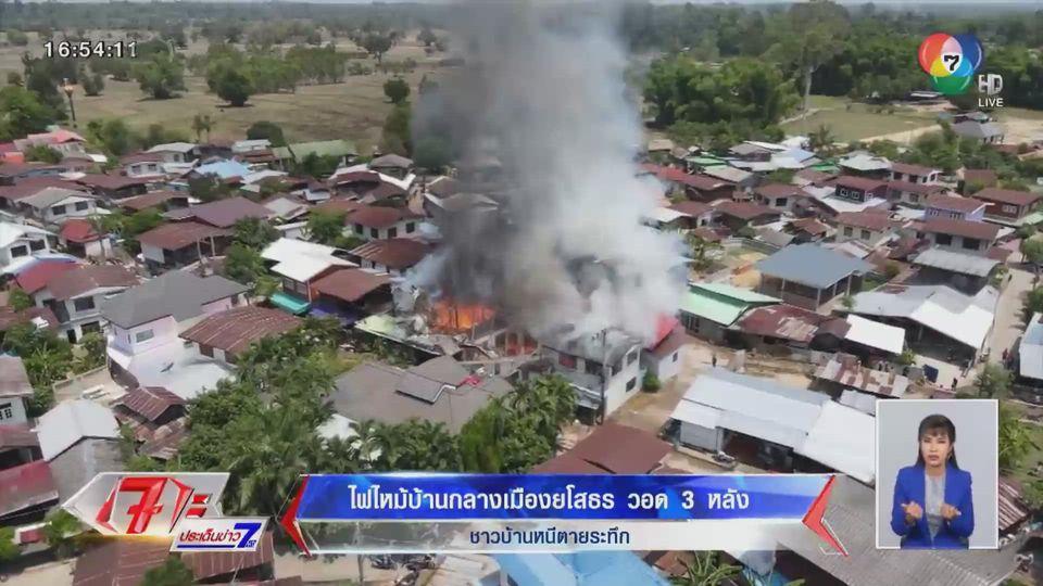 เพลิงไหม้บ้านกลางเมืองยโสธร วอด 3 หลัง ชาวบ้านหนีตายระทึก