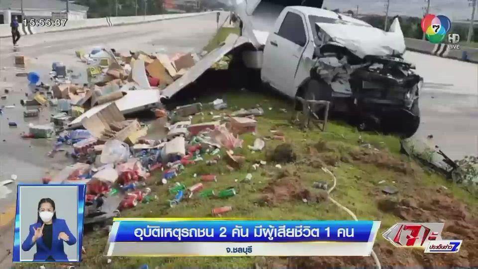 อุบัติเหตุรถชน 2 คัน มีผู้เสียชีวิต 1 คน
