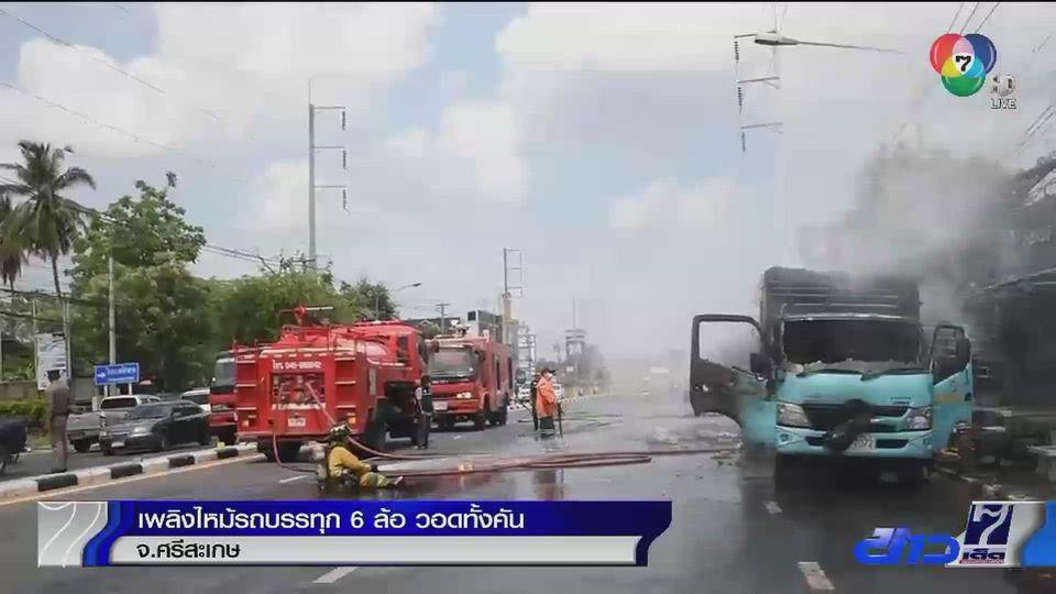เพลิงไหม้รถบรรทุก 6 ล้อ วอดทั้งคันที่ จ.ศรีสะเกษ