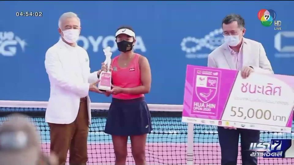 ปรัชญา – กมลวรรณ คว้าแชมป์เทนนิส หัวหิน โอเพ่น 2020