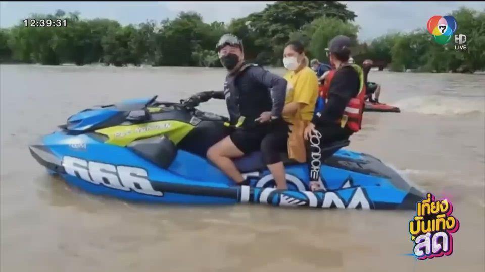 คนบันเทิงช่วยน้ำท่วมหลายพื้นที่