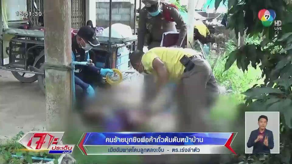 คนร้ายบุกยิงพ่อค้าถั่วต้มเสียชีวิตหน้าบ้าน ภรรยาอัมพาตโดนลูกหลงเจ็บ – ตร.เร่งล่าตัว