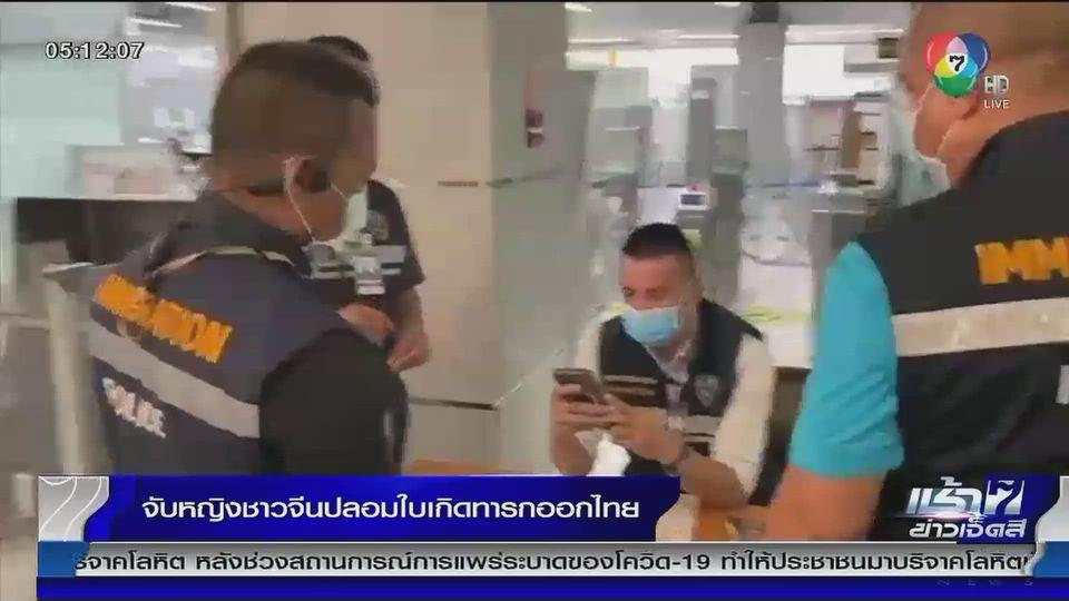 จับหญิงชาวจีน ปลอมใบเกิดทารกออกไทย