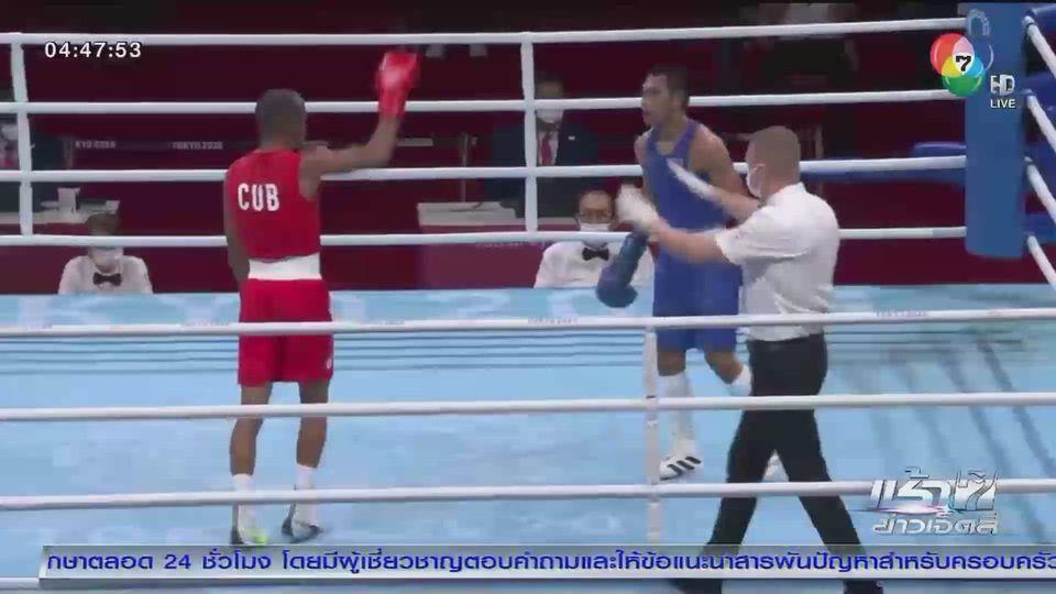 ผลงานนักกีฬาไทยในโอลิมปิก (1 ส.ค.) สองนักชกไทยพลาดเหรียญทองแดงอย่างน่าเสียดาย