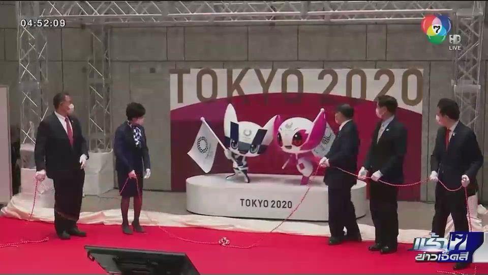 ญี่ปุ่นจัดพิธีนับถอยหลัง 100 วันสู่โอลิมปิกโตเกียว 2020