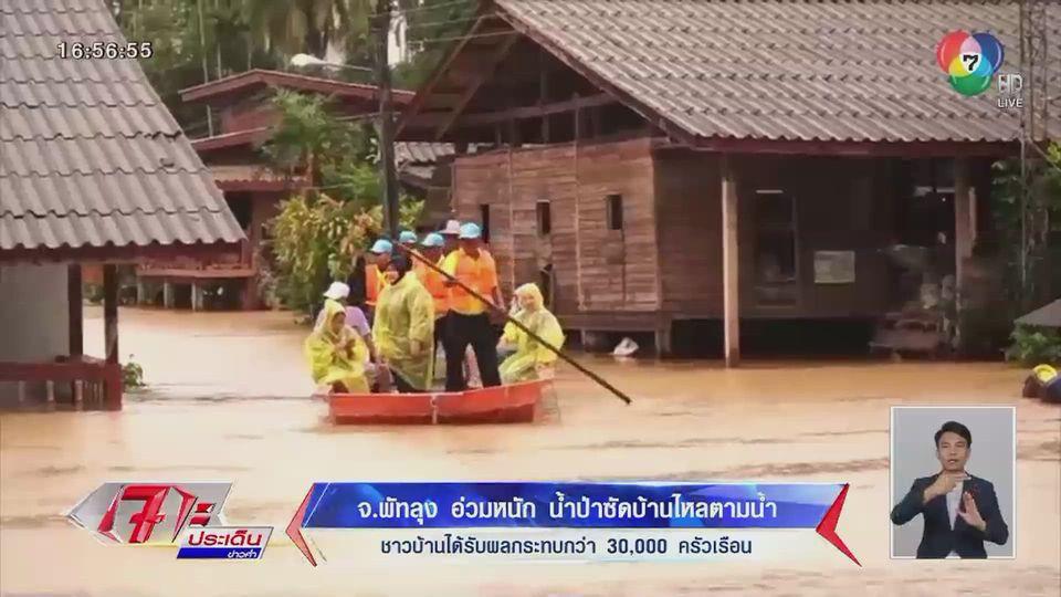 จังหวัดพัทลุง อ่วมหนัก น้ำป่าซัดบ้านไหลตามน้ำ ชาวบ้านได้รับผลกระทบกว่า 30,000  ครัวเรือน