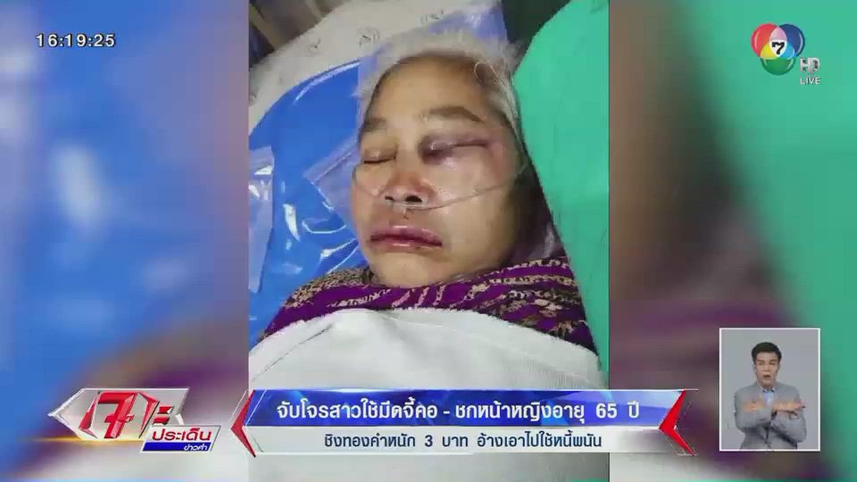 จับคนร้ายสาวใช้มีดจี้คอ - ชกหน้าหญิงอายุ 65 ปี ชิงทองคำหนัก 3 บาท อ้างเอาไปใช้หนี้พนัน