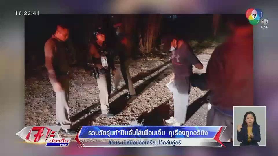รวบวัยรุ่นทำปืนลั่นใส่เพื่อนเจ็บ กุเรื่องถูกอริยิง ส่วนระเบิดปิงปองเตรียมไว้ถล่มคู่อริ