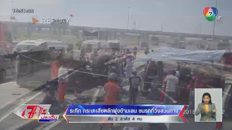 คลิประทึก รถกระบะเสียหลักพุ่งข้ามเลน ชนรถที่วิ่งสวนทาง เสียชีวิต 2 คน สาหัส 4 คน