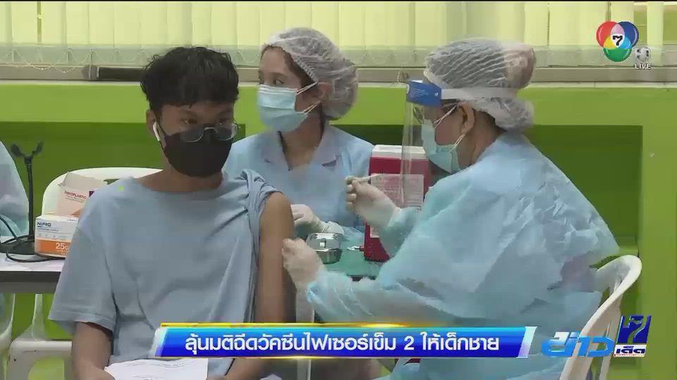 ลุ้นมติฉีดวัคซีนไฟเซอร์เข็ม 2 ให้เด็กชาย