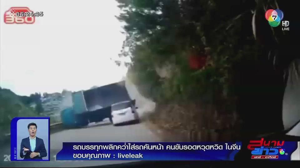 ภาพเป็นข่าว : รถบรรทุกพลิกคว่ำทับ คนขับรอดหวุดหวิด