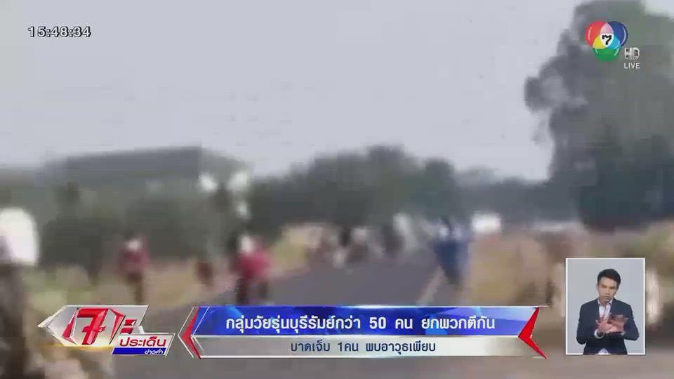 เลือดร้อน! กลุ่มวัยรุ่นบุรีรัมย์กว่า 50 คนยกพวกตีกัน บาดเจ็บ 1คน พบอาวุธเพียบ