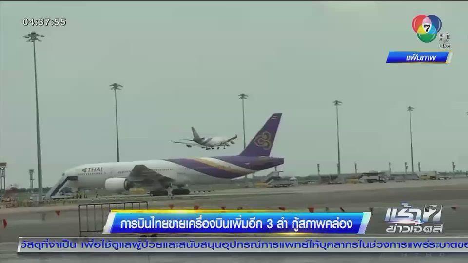 การบินไทยขายเครื่องบินเพิ่มอีก 3 ลำ กู้สภาพคล่อง