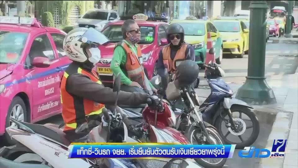 แท็กซี่-วินรถจักรยานยนต์ เริ่มยืนยันตัวตนรับเงินเยียวยาพรุ่งนี้ (25 ต.ค.)
