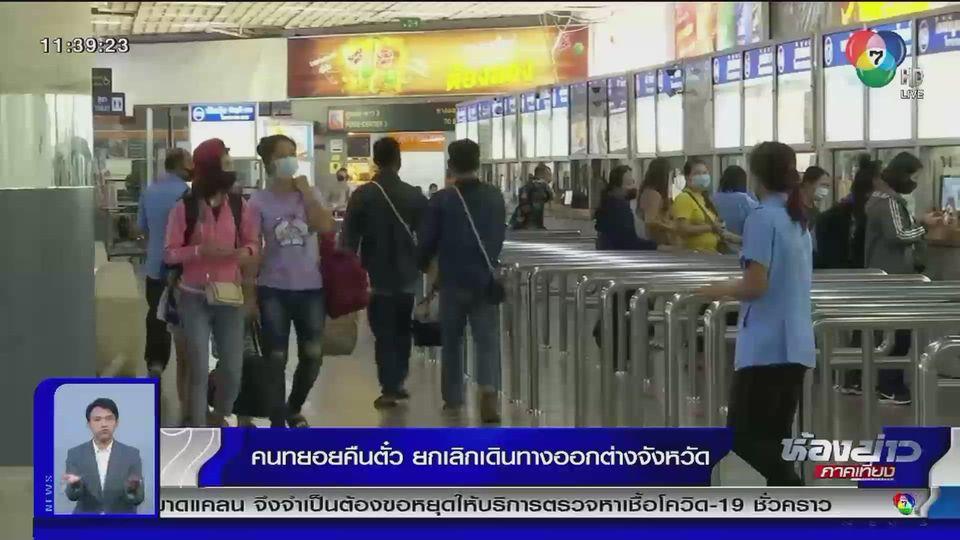 ประชาชนทยอยคืนตั๋ว ยกเลิกเดินทางออกต่างจังหวัด